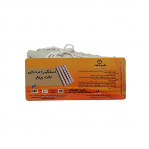دستگیره نردبانی تخت بیمار طب و صنعت کد ۸۶۱۰۰