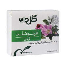 قرص فیتوکلد - گل دارو