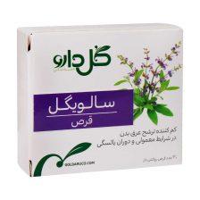 قرص گیاهی سالویگل - گل دارو