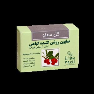 صابون روشن کننده گیاهی گل سیتو ۱۲۵ گرم