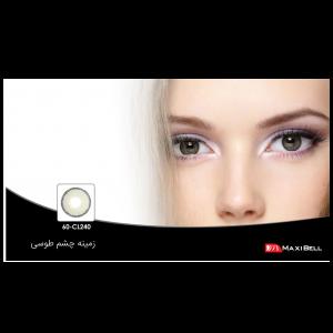 لنز رنگی شماره ۶۰ مکسی بل کد CL240
