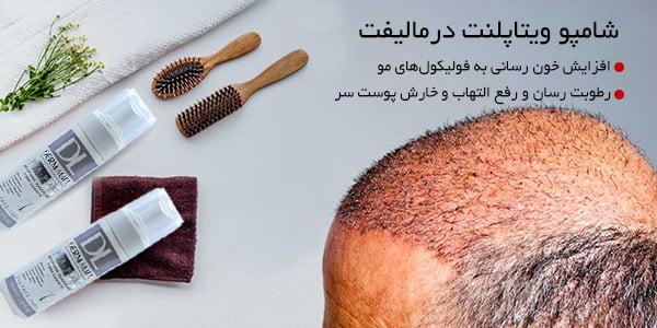 dermalift vitaplant - شامپو مناسب موهای کاشته شده درمالیفت ۱۵۰ میلی لیتر