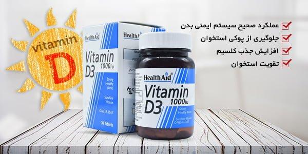 نقد و بررسی قرص ویتامین D3 1000 هلث اید