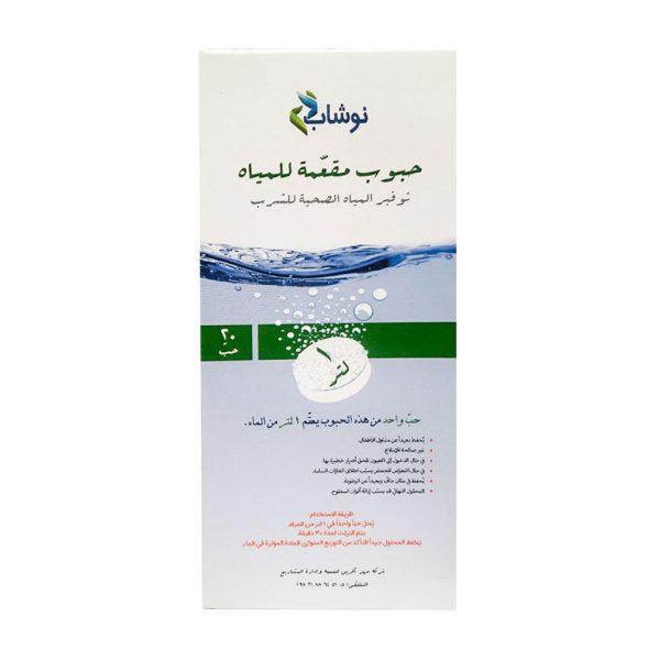 قرص ضد عفونی کننده آب آشامیدنی نوشاب