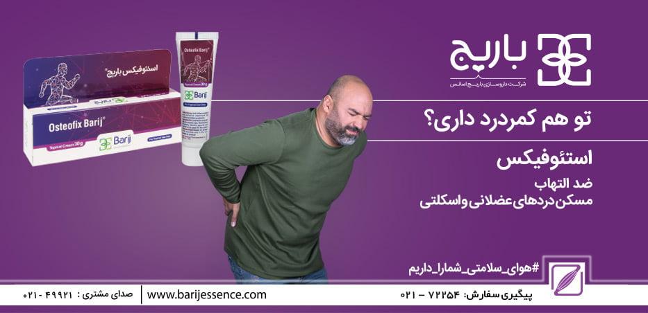 barij-essence
