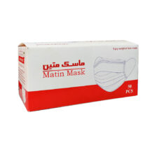 ماسک سه لایه پرستاری متین