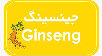 ginsing