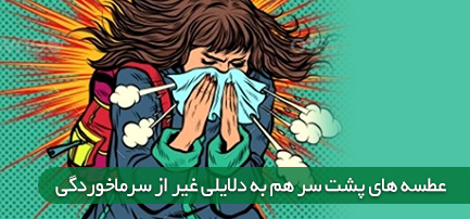 what-causes-recurrent-sneezing