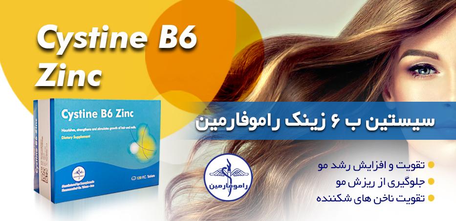 cystine 1 b6 +sabz (1)