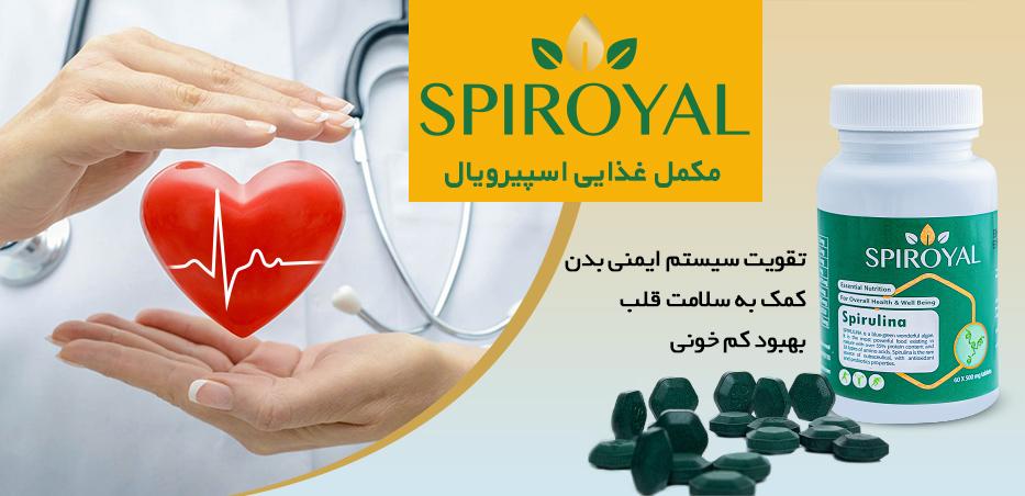 spiroyal