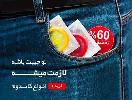 خرید انواع کاندوم