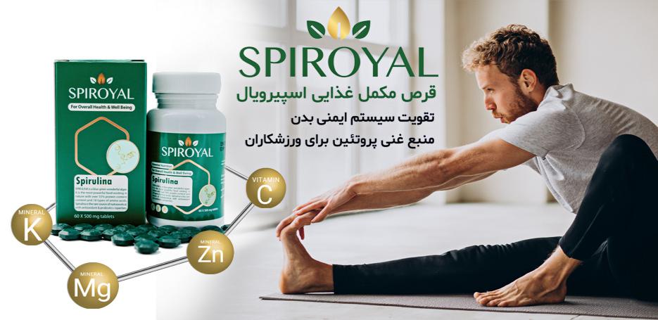 spiroyal-1