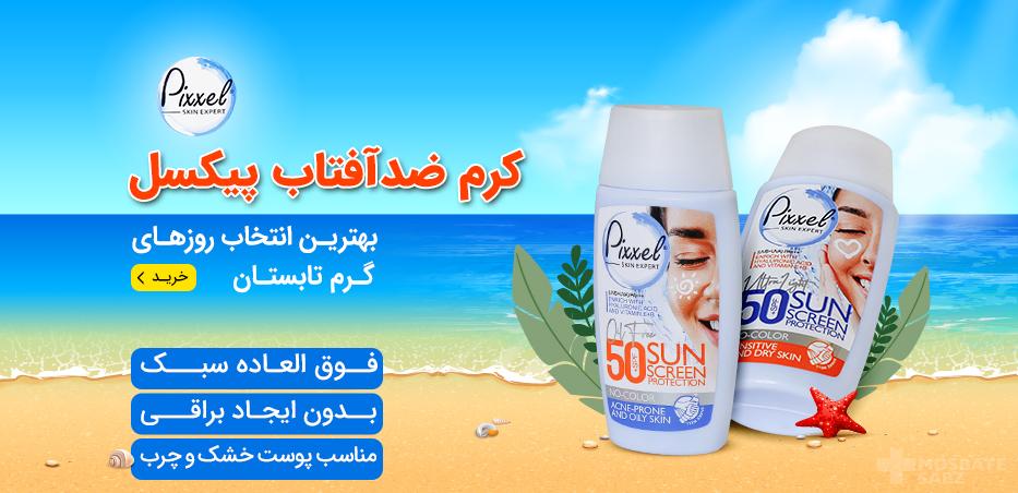 ضد آفتاب پیکسل